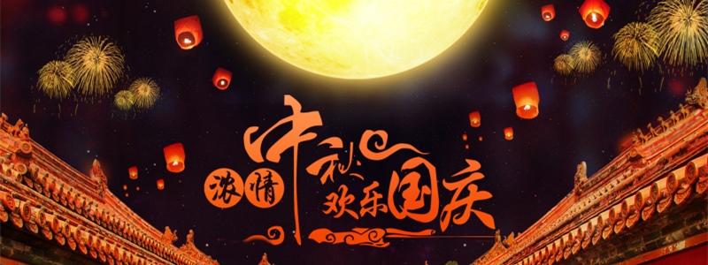 祝贺中华人民共和国迎来第68个生日!